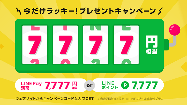 LINEモバイル 7777円CP
