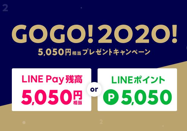 LINEモバイル 5050キャンペーン