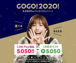 LINEモバイル「GoGo!2020!キャンペーン」