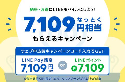 LINEモバイル7109円プレゼント