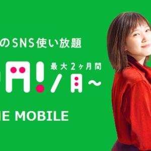 LINEモバイル 新キャンペーン