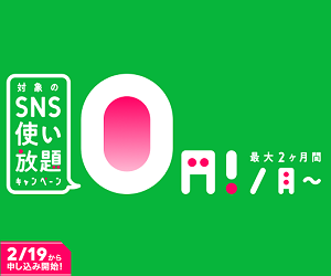 LINEモバイル「SNS使い放題!2ヶ月0円キャンペーン」