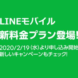LINEモバイル新料金プラン