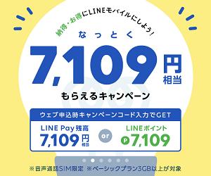 LINEモバイル「7109キャンペーン」