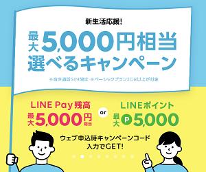 LINEモバイル5,000円相当選べるキャンペーン
