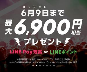 LINEモバイル「69の日キャンペーン」