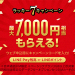 LINEモバイル ラッキー7キャンペーン