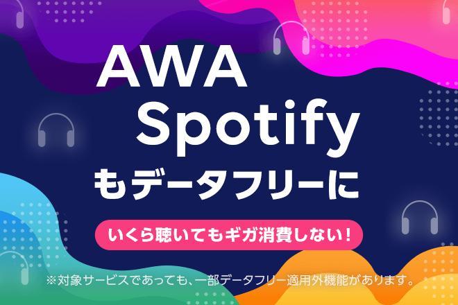 LINEモバイル AWA Spotify データフリー