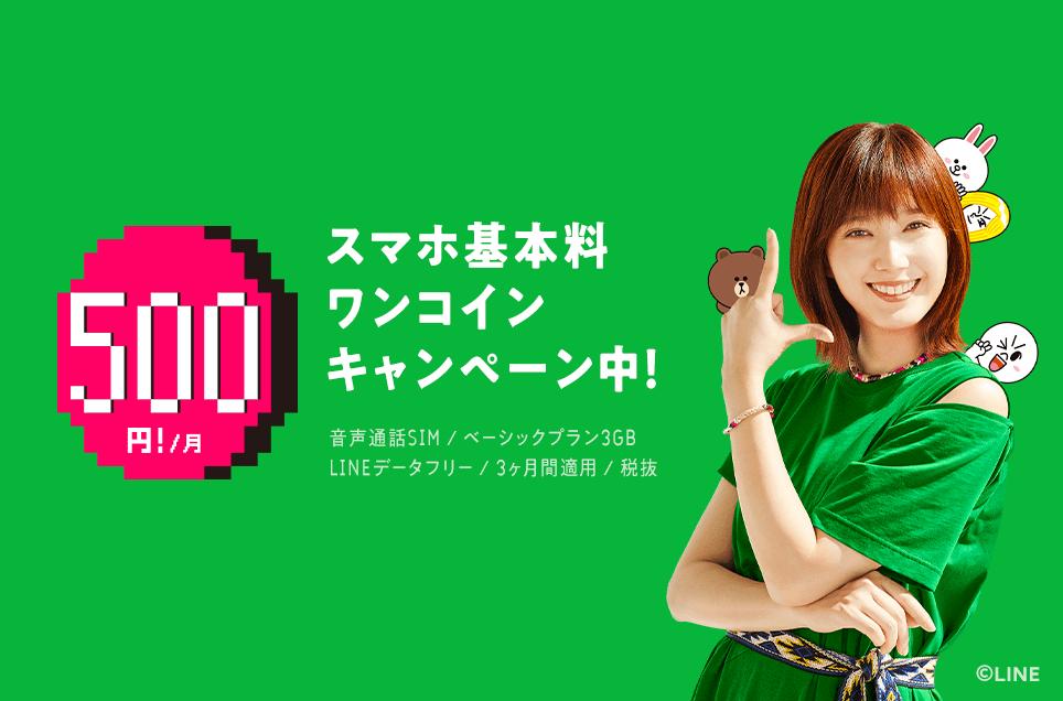 LINEモバイル ワンコインキャンペーン