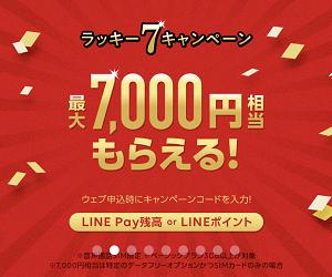 LINEモバイル「ラッキー7キャンペーン」