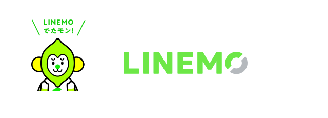 LINEMOラインモ
